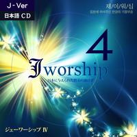 Jworship 4집 - 일본어버전 (CD)