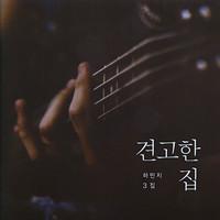 하민지 3집 - 견고한 집 (CD)