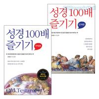 성경 100배 즐기기 세트(전2권)