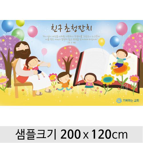 교회현수막(친구초청)-032  ( 200 x 120 )