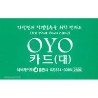 자신만의 성경암송을 위한 빈 카드 : OYO 카드 (대)