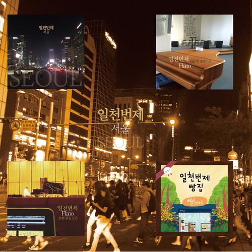 일천번제 - 서울 (4CD)