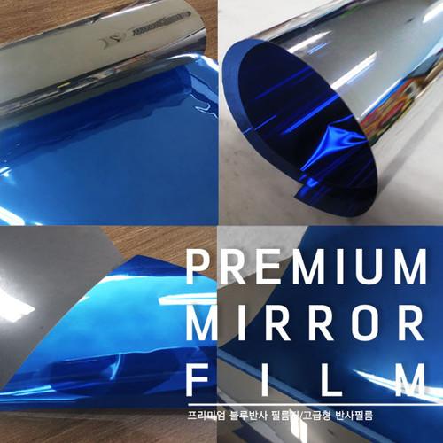 PR BLUE15 블루미러 반사썬팅필름/거울효과,자외선차단,태풍지진대비,유리깨짐방지