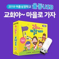 2018 여름성경학교 - 교회야 마을로 가자 (율동USB)