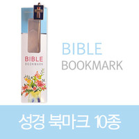 성경말씀북마크e(기도) BIBLEBOOKMARK