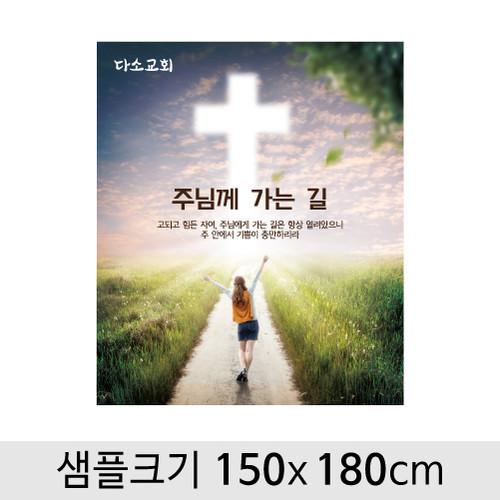 교회현수막(모세의기적)-073  ( 150 x 180 )
