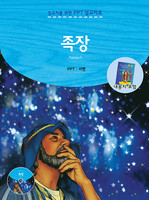 2019년 1학기 새소식공과 PPT설교-족장