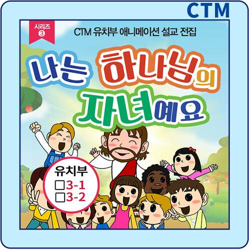 CTM 유치부 설교 52주 전집 시리즈 3 - 나는 하나님의 자녀예요