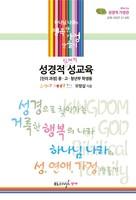 성경적 실제적 성교육 교재 - 중, 고, 청년부용