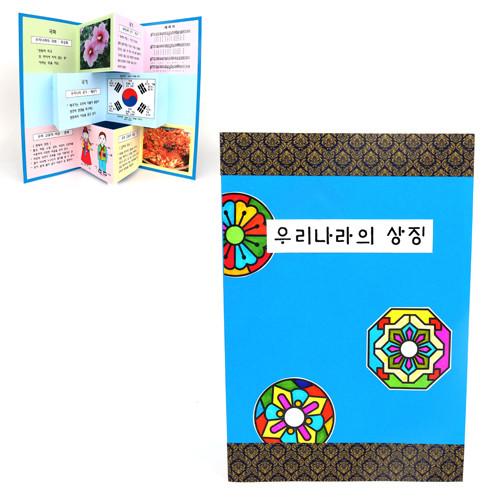 [만들기패키지] 북아트-우리나라의 상징 (5개이상구매가능)