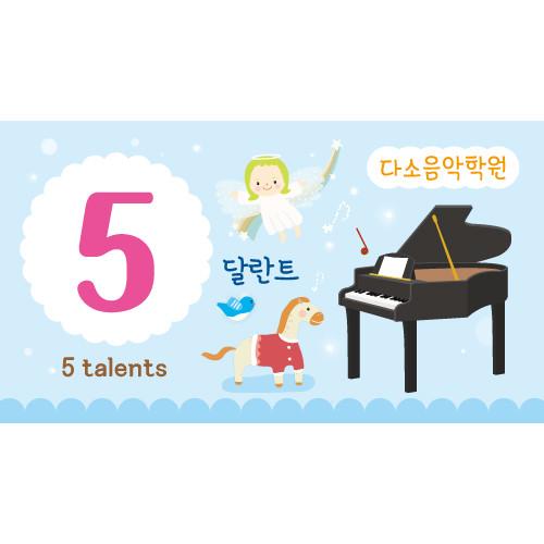 교회달란트쿠폰(피아노)-011  ( 9 x 5 )