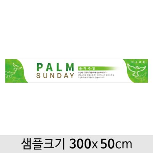 종려주일현수막-004 (300 x 50)