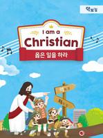 2019 여름성경학교 악보집 : I am a Christian 옳은 일을 하라