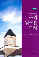 2020년 구역예배 교재 (구역워크숍 멤버용) - 통합공과