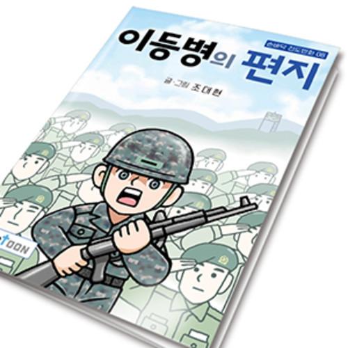 손바닥전도만화 08_ 이등병의편지 (10권 1세트)