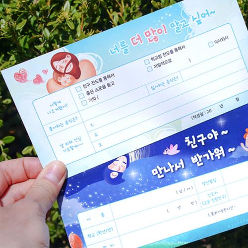 새친구 환영카드 교육부 (1set 50매)