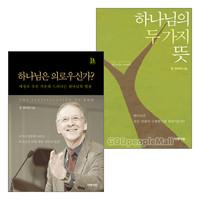 지평서원 존 파이퍼 저서 세트(전2권)