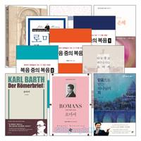 로마서 연구와 설교 관련 2017년 출간(개정)도서 세트(전14권)