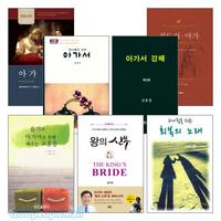아가서 연구와 설교 관련 2017~2018년 출간(개정)도서 세트(전8권)