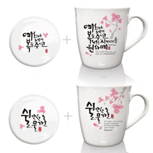 블레스 말씀 머그 4p(B타입)(컵2개 뚜껑2)