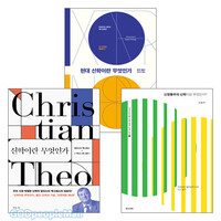 신학이란 무엇인가/신학개론 관련 2019~2021년 출간(개정)도서 세트(전3권)