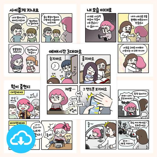 주보용 4컷 묵상세트 1 (1~4) by 함미 / 이메일발송(파일)