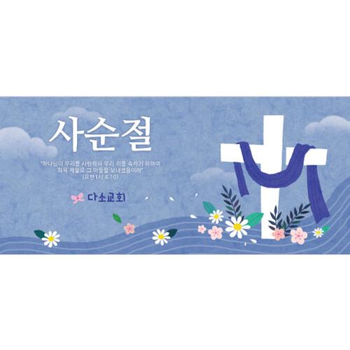 교회사순절현수막-011 ( 200 x 90 )
