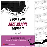 [교재] 너무나 쉬운 재즈 화성학 올인원 2 (by 김형운)