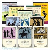위인들의 어린시절 시리즈 세트(전3권)