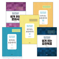 쉽게 읽는 성경 주석 시리즈 세트 (전5권)