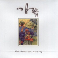 최인혁 - 가족 : 당신은 사랑받기 위해 태어난 사람 (CD)