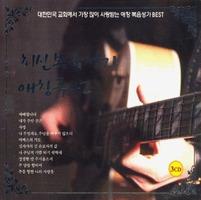 최신복음성가 애창곡42 - 대한민국 교회에서 가장 많이 사랑받는 애창 복음성가BEST(3CD)