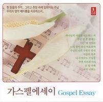 가스펠 에세이 (CD)