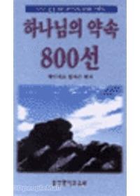 하나님의 약속 800선