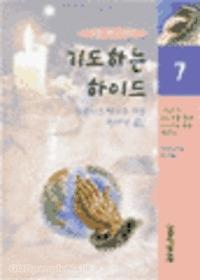기도하는 하이드 - 작은책시리즈 7