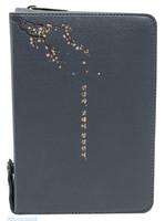 큰글자 굿데이 성경전서 소 합본(색인/지퍼/친환경PU소재/네이비/NKR62EWXU)