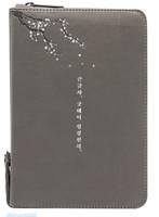 큰글자 굿데이 성경전서 소 합본(색인/친환경PU소재/지퍼/다크그레이/NKR62EWXU)