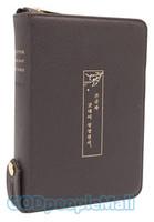 큰글자 굿데이 성경전서 소 합본(색인/지퍼/다크브라운/천연가죽/NKR62EWXU)