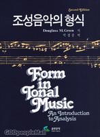 조성음악의 형식(2판)