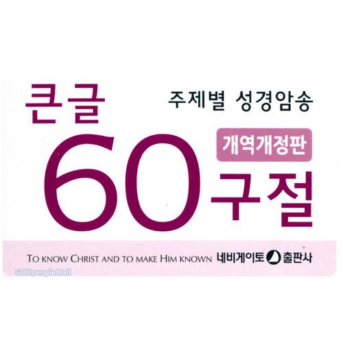 [개역개정판] 주제별 성경암송 (큰글 60구절)