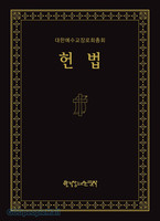 [개정판] 헌법
