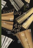 Everyday 신학 사전