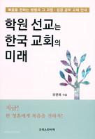 학원 선교는 한국 교회의 미래