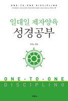 [개역개정판] 일대일 제자양육 성경공부 (스프링)