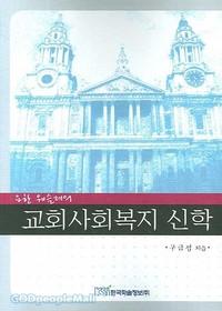 교회사회복지 신학