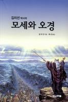 김치선 박사의 모세와 오경