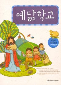 예닮학교 - 어린이 제자훈련 (고학년용 2)★