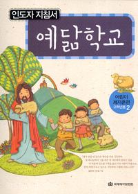 예닮학교 - 어린이 제자훈련 고학년용(인도자 지침서 2)★