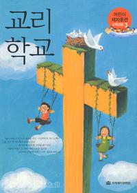 교리학교 - 어린이 제자훈련 (고학년용 3)★