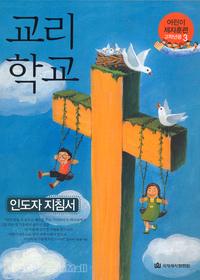 교리학교 - 어린이 제자훈련 고학년용 (인도자 지침서3)★